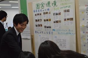 「園舎環境」のポスター発表